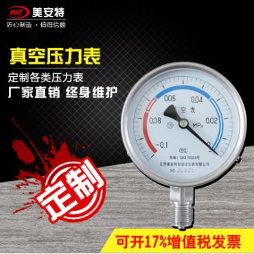 真空不锈钢压力表?>