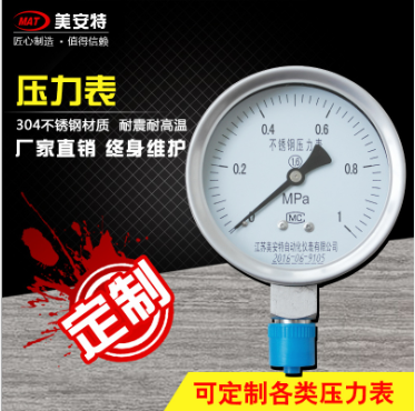 不锈钢压力表?>
