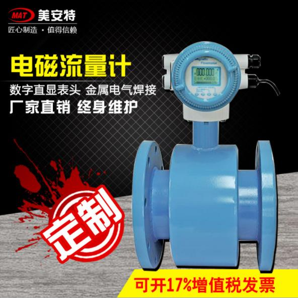 水煤浆电磁流量计?>