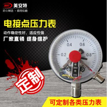 防爆电接点压力表?>