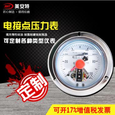 不锈钢电接点压力表?>