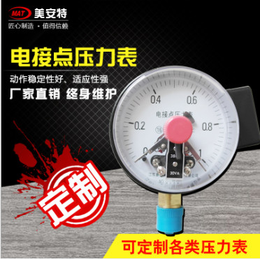 电接点压力表?>
