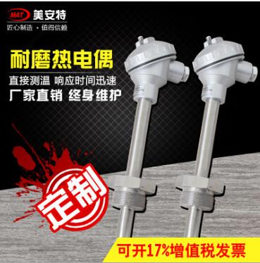 WRNN2-430B耐磨型热电偶