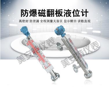 防爆和本质安全磁翻板液位计之间的区别是什?>