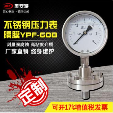 不锈钢隔膜压力表