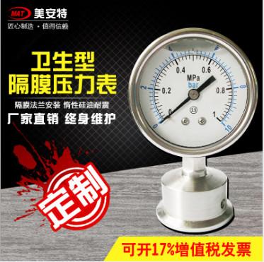 卫生型隔膜压力表?>