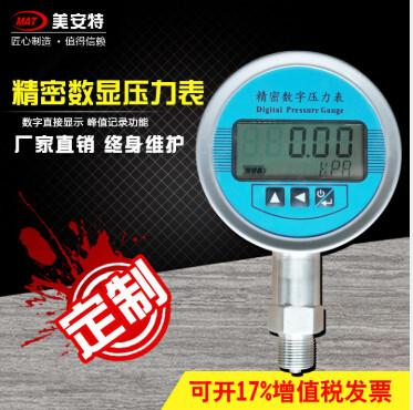 MAT-902峰值型数显压力表?>
