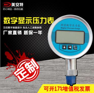 MAT-901G精密数字压力表?>