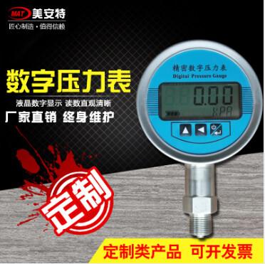 MAT-901N物联网数字压力表?>