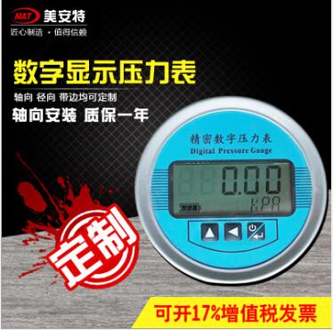 MAT-901GZ轴向型数字压力表?>