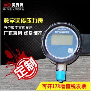 MAT-903T远传数字压力表?>
