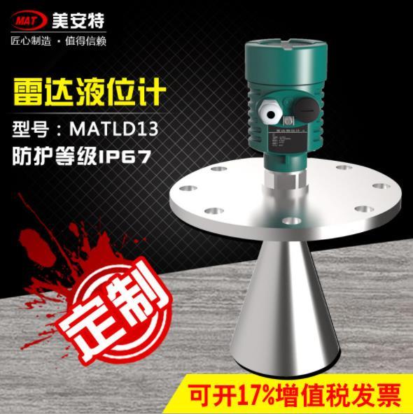 全封闭卫生型罐体雷达液位计?>