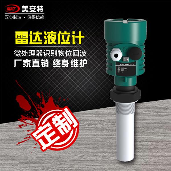 防腐型棒式雷达液位计?>