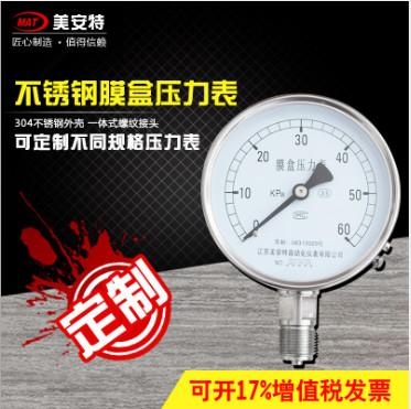 不锈钢膜盒压力表?>