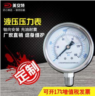 充油耐震压力表?>