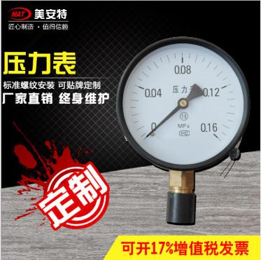 Y-100 Y-150普通压力表?>