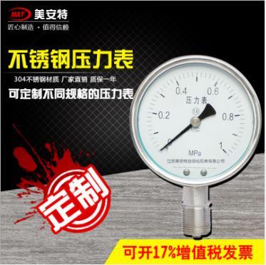 Y-63BFZ不锈钢压力表?>