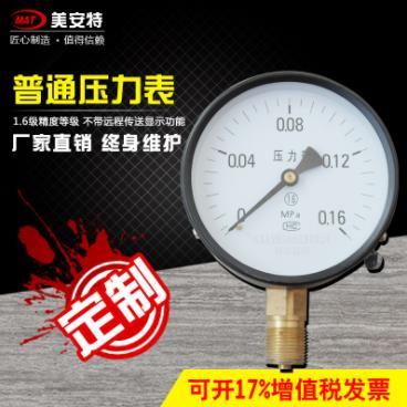 Y-60普通压力表