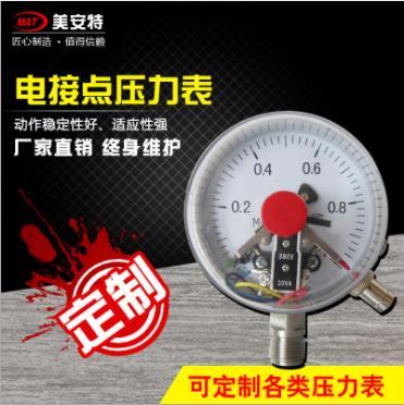 YXC-100磁助式电接点压力表?>