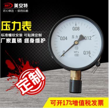 Y-100蒸汽压力表?>