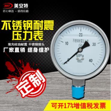 YE-100BFZ不锈钢耐震膜盒压力表?>