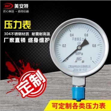 Y-150蒸汽压力表