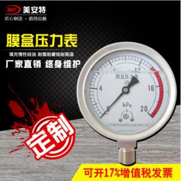 YE-100BFZ膜盒压力表?>