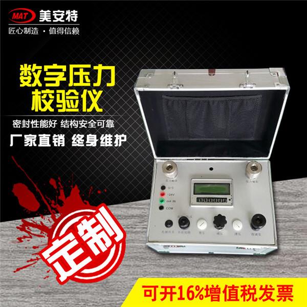 MAT-YBS-SZ10数字压力校验仪?>