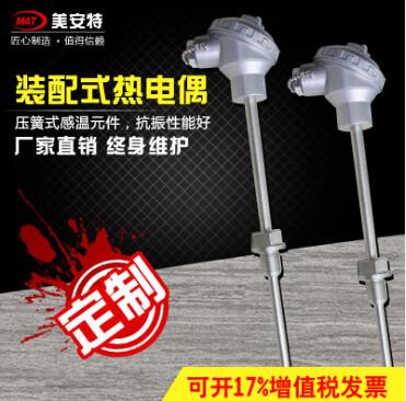WRN-131/130装配式热电偶?>